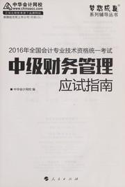 Zhong ji cai wu guan li ying shi zhi nan