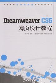 Dreamweaver CS5 wang ye she ji jiao cheng