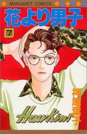 Hanayori Dango Vol. 7 (Hanayori Dango) (in Japanese)