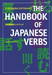 The handbook of Japanese verbs = by Taeko Kamiya