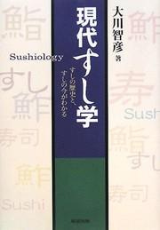 Gendai sushigaku = Sushiology