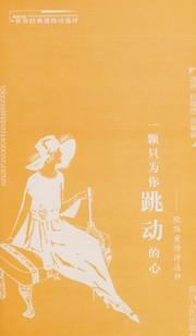 Yi Ke Zhi Wei Ni Tiao Dong De Xin