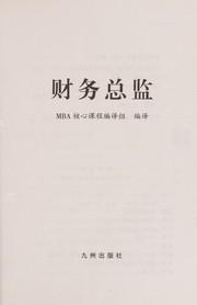 Cai wu zong jian