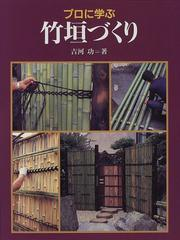 Building Bamboo Fences by Yoshikawa, Isao.