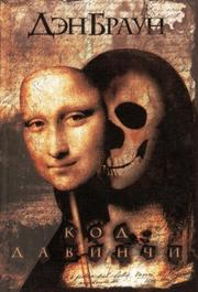 Cover of: The Da Vinci Code- Russian Edition by Dan Brown
