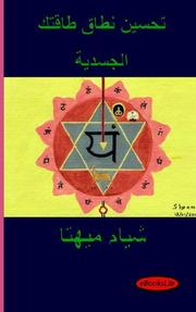 Perfecting your Physical Energy Sphere - Arabic language version PDF
