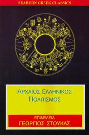 Cover of: Arxaios Ellinikos Politismos - Ancient Greek Wisdom (in Greek) by Georgios Stoukas