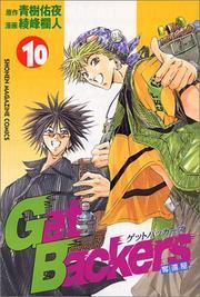 Get Backers Vol. 10 (Getto Bakkaazu Dakkan ya) (in Japanese)