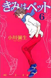 6 (Kimi wa Petto(Pet) [Kisss KC]) (in Japanese)