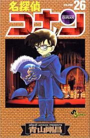 Detective Conan Vol. 26 (Meitantei Konan) (in Japanese)