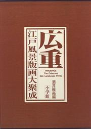 Hiroshige, Edo fukei hanga daishusei =