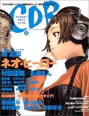 Character Design Bible Vol. 4 (Kyarakuaa Dezain Baiburu) (in Japanese)