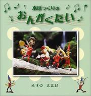 The Wood Folk Music Band PDF