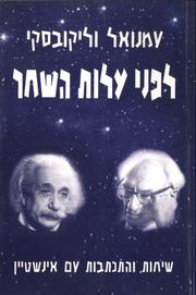 Before the Day Breaks (Hebrew translation) PDF