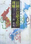 Nikkan no gengo bunka no rikai by Min-pyo Hong