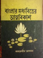 Banglar Moddhobitter Atmobikash (Part-1) PDF