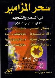 ... : Mazamir al-Nabi Dawud fi al-sihr wa-al-tanjim by Ahmad Hijazi Saqqa