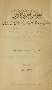 Al-Mutamar al-Arab al-awwal