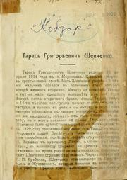 Cover of: Kobzarʹ by Taras Shevchenko