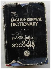 The Tet Toe English-Myanmar dictionary = by On Pe U.