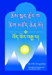 CHOS SKAD RDZONG KHA TSHIG MDZOD CHEN MO by Tenzin Wangchuck