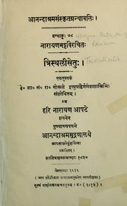 Tristhalisetuh by son of Rameśvara Narayana Bhatta