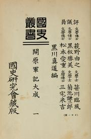 Cover of: Kokushi sōsho by Mamichi Kurokawa
