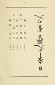 Heianchō bungaku shi