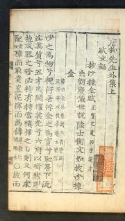 Tang Yu S?nsaeng chip PDF