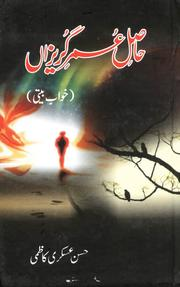 Cover of: Hasil Umer Guraizan حاصل عمر گریزاں by Hasan Askari Kazmi حسن عسکری کاظمی