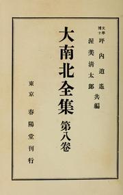 Dai Namboku zenshū