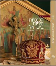 Israel's Beautiful Churches by David Rapp