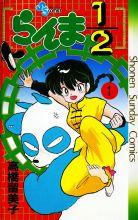  (#1) by Rumiko Takahashi