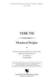 er Tse by Mordecai Strigler