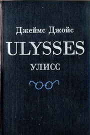 Cover of: Uliss by James Joyce