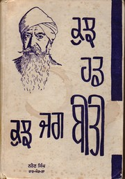 "Cover of: Kujh hudd beetee kujh jagg beetee by ""Narayan Singh"""