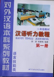 Cover of: Han yu ting li jiao cheng by Bo Hu