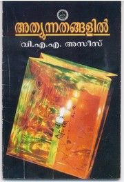 Cover of: Athyunnthangalil by
