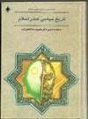 Download Tārīkh-i siyāsī-i ṣadr-i Islām= تاریخ سیاسی صدر اسلام/ اسناد سرّی و ممنوعه ی نهضت اسلام