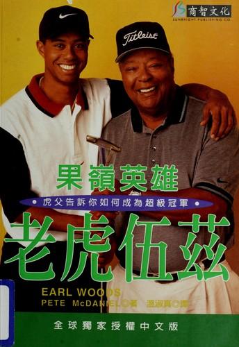 Guo ling ying xiong Laohu Wu-zi =