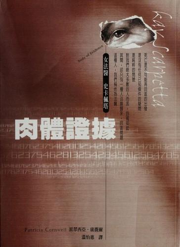 Download Rou ti zheng ju