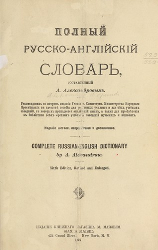 Complete Russian-English dictionary