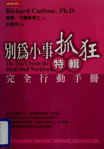 Download Pieh wei hsiao shih chua kʻuang tʻe chi