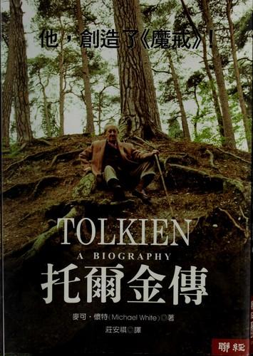Download Tuo'erjin zhuan =