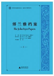 Fulanya dang an or The John Fryer Papers by Ferdinand Dagenais
