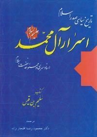 Download Kitāb Sulaym ibn Qays al-Hilālī