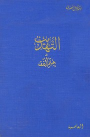 Cover of: attahdheeb fi Ilm alfiqh by