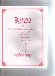 Cover of: Lataife Ashrafi Vol I by