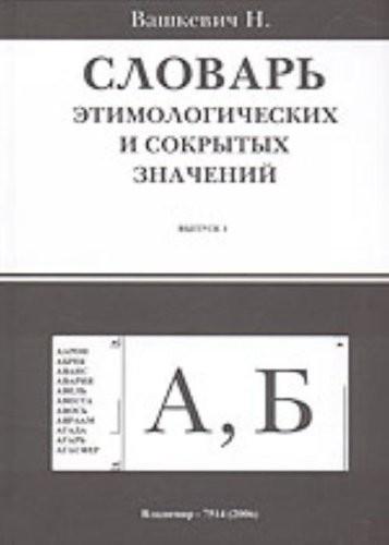 Download Словарь этимологических и сокрытых значений