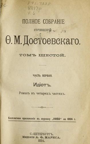 Download Polnoe sobranīe sochinenīĭ.